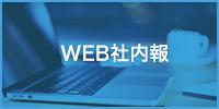 WEB社内報で使える企画