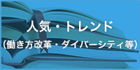 人気・トレンドテーマ(働き方改革・ダイバーシティ)
