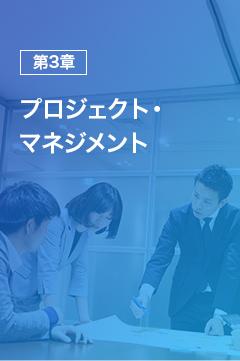 プロジェクト・マネジメント